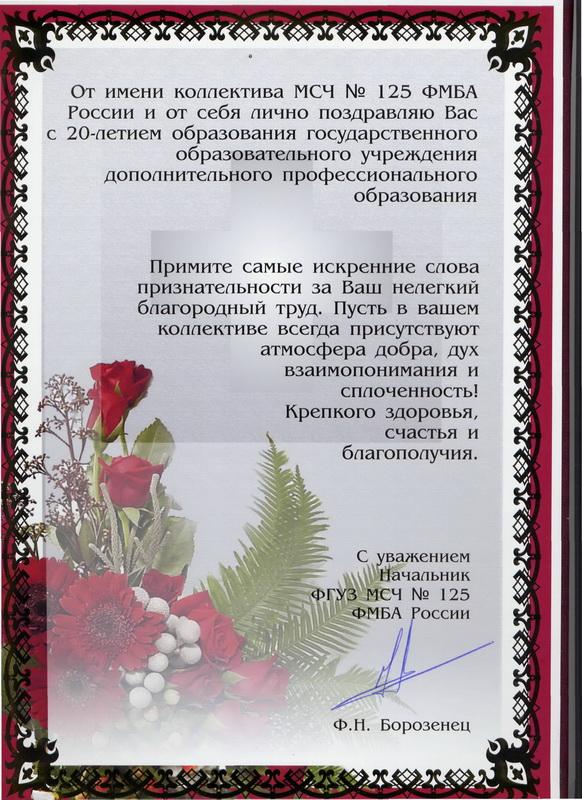 Поздравления для благодарственного письма
