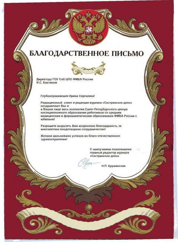 Поздравления с юбилеем для благодарственного письма 785