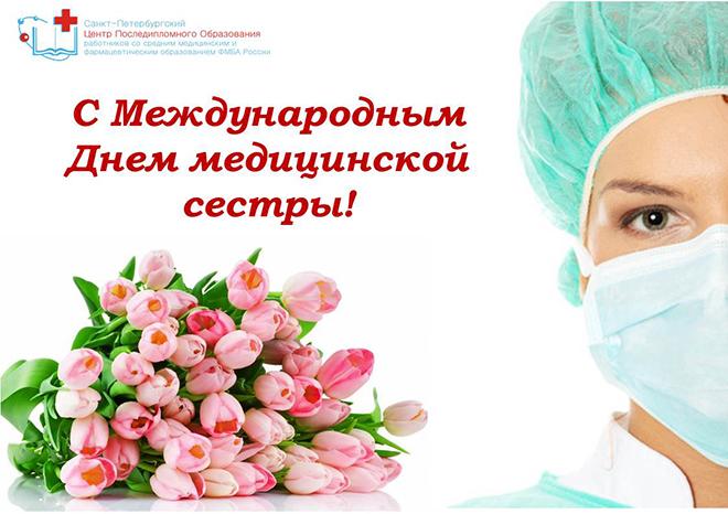 Картинки, фото с поздравлением медицинской сестры
